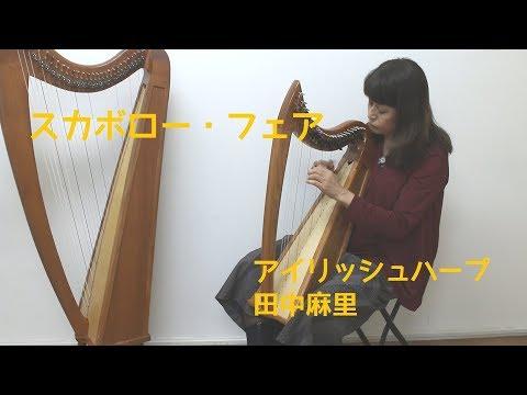 スカボローフェア / 田中麻里 アイリッシュハープ