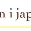 日本ニッケルハルパ協会 | 日本ニッケルハルパ協会公式ウェブサイトトップページ